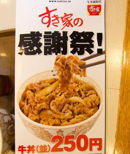 すき家の牛丼(並)250円