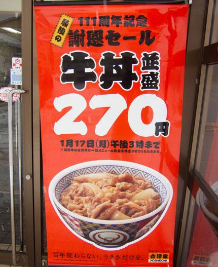 吉野屋の牛丼並盛270円