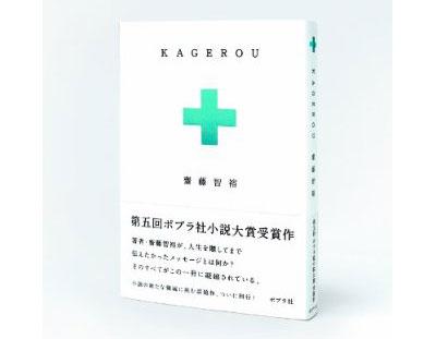 「KAGEROU」