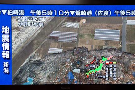 あの東日本大震災