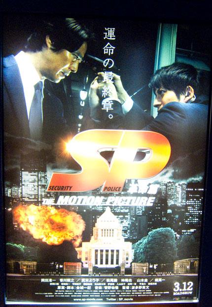 映画「SP革命篇