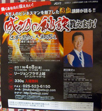 原田隆史さんによる「成功の秘訣教えます」<br />