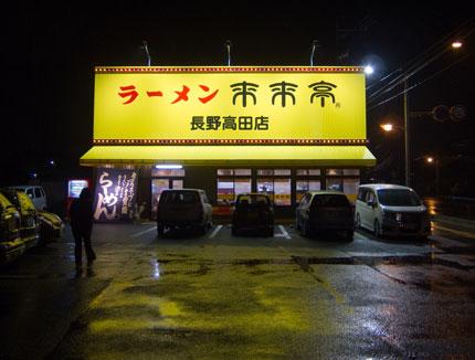 来来亭 長野高田店