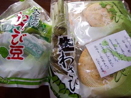 生わさびや山葵のお菓子