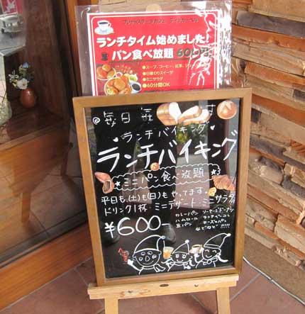 ランチバイキング600円