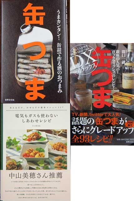 三冊の料理本?