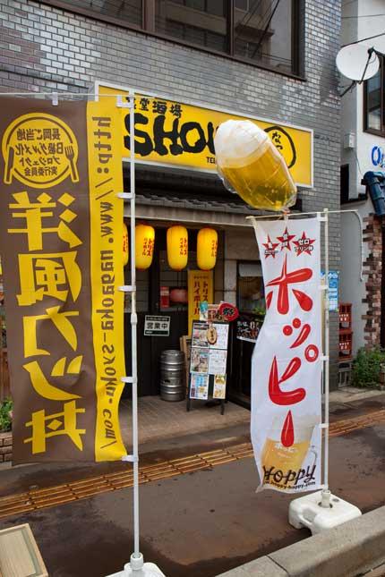 洋風カツ丼の文字
