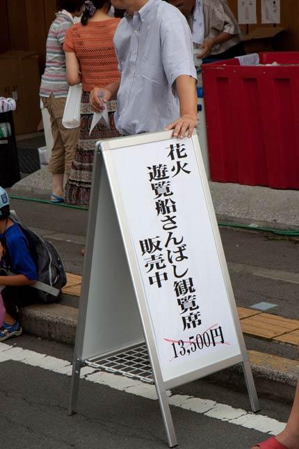 花火遊覧船さんばし観覧席(13500円)
