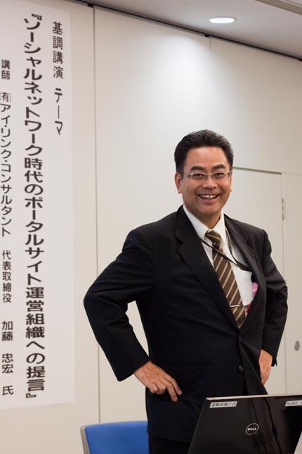 アイ・リンク・コンサルタントの加藤先生