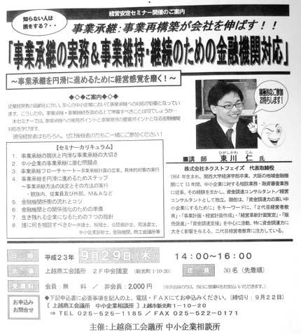(株)ネクストフェイズ東川仁先生