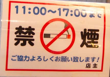 昼時の混み合う時間が禁煙