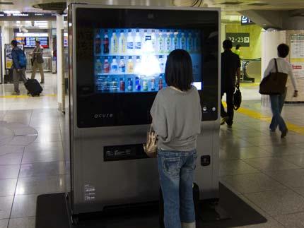 次世代型新飲料販売機acureアキュレ
