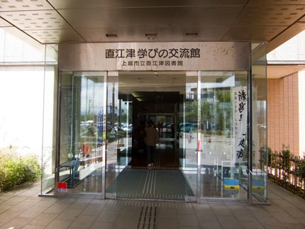 直江津学びの交流館