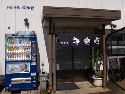 通称つかそば、塚田そば店