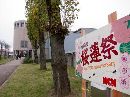 新潟県立看護大学の学祭