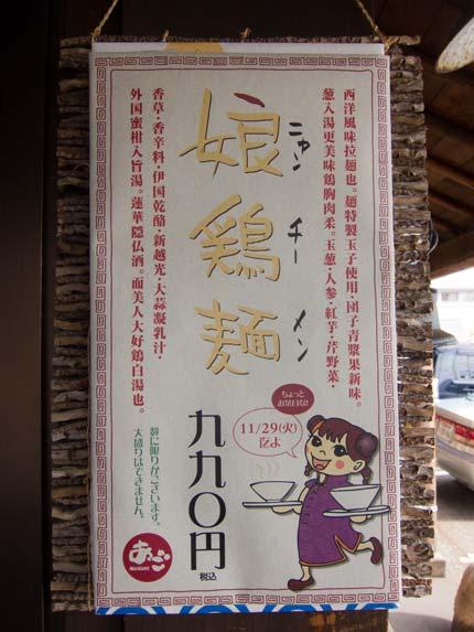 娘鶏麺(ニャンチーメン)