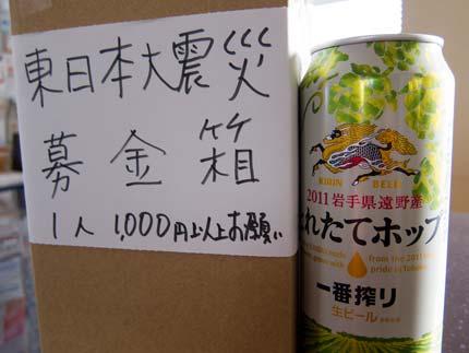 東日本大震災の義援金、岩手県遠野産ホップ使用のビール