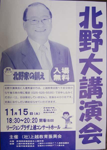 北野大さん講演会