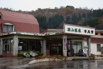 焼山温泉清風館さん
