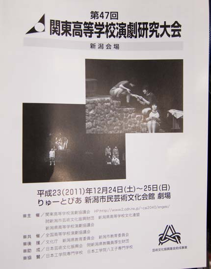 第47回関東高等学校演劇研究大会
