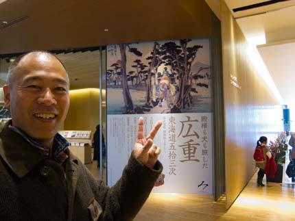 歌川広重の保永堂版(ほえいどうばん)「東海道五拾三次」展