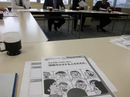 生命保険の勉強会