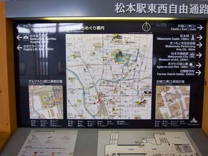 長野県松本市