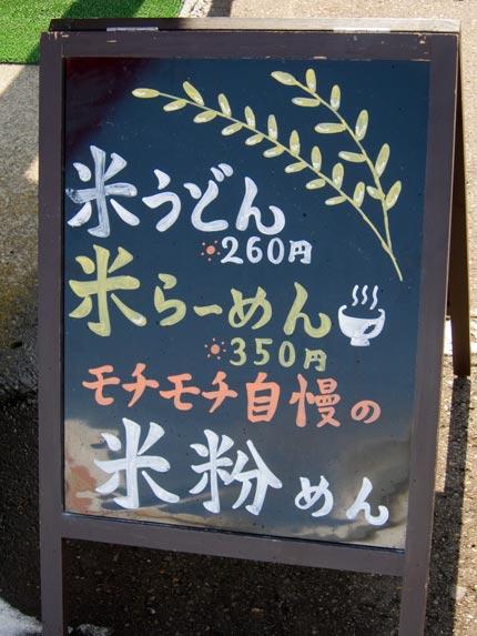 米粉うどん260円