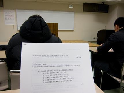 日本FP協会の研修