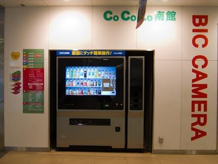 最新次世代型自動販売機