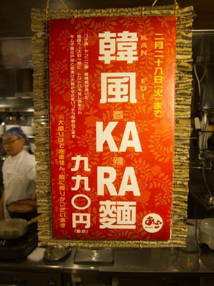 2月28日(火)まで限定の韓風KARA麺990円