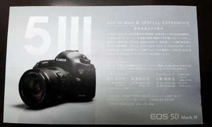 キャノンフォトサークル会員限定Canon EOS5D MarkⅢ体験会のお誘い招待状