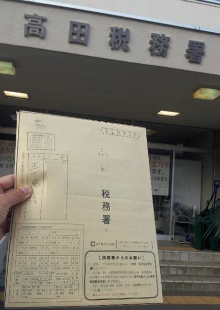 高田税務署に確定申告書を提出