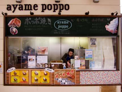 ayame poppoの「ポッポ焼き」