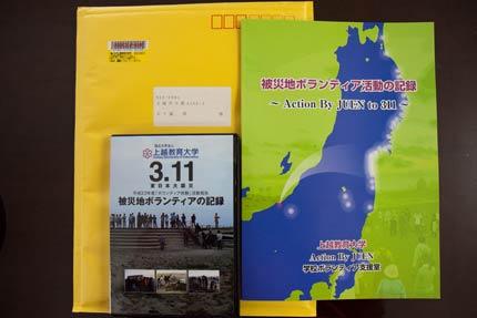 感想を綴った文集と活動を撮影した写真DVD