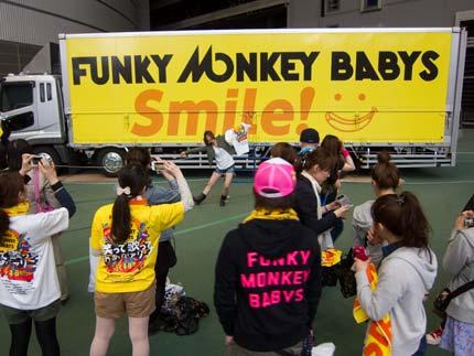 FUNKY MONKEY BABYS(ファンキーモンキーベイビーズ)