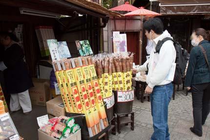 日本一長い麩菓子