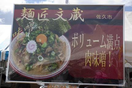 地元佐久市の麺匠文蔵さん