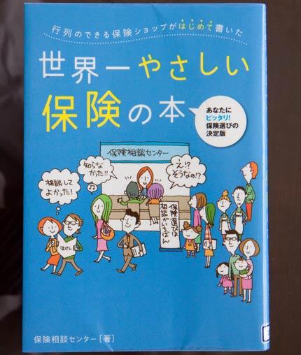 「世界一やさしい保険の本」
