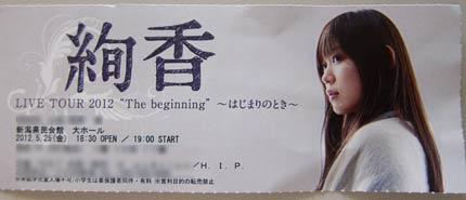 絢香さんのライブ