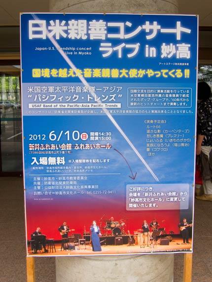 日米親善コンサート、ライブin妙高