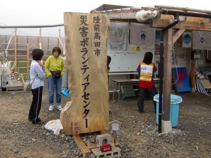 陸前高田市災害ボランティアセンター