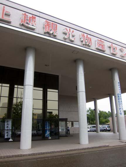 上越観光物産センター