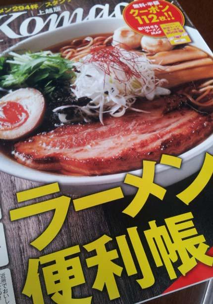 新潟県のラーメン店について書かれた雑誌