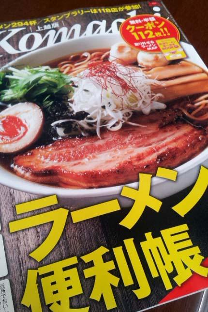 雑誌Komachi