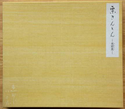 恵那川上屋さん