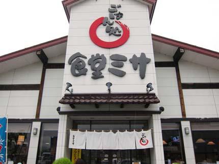 食堂ミサ新井道の駅店さん