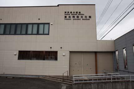東北陶磁文化館