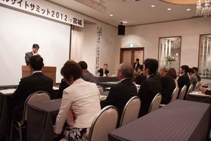 全国ポータルサイトサミット2012in宮城