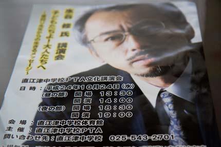 水谷修さんの講演会